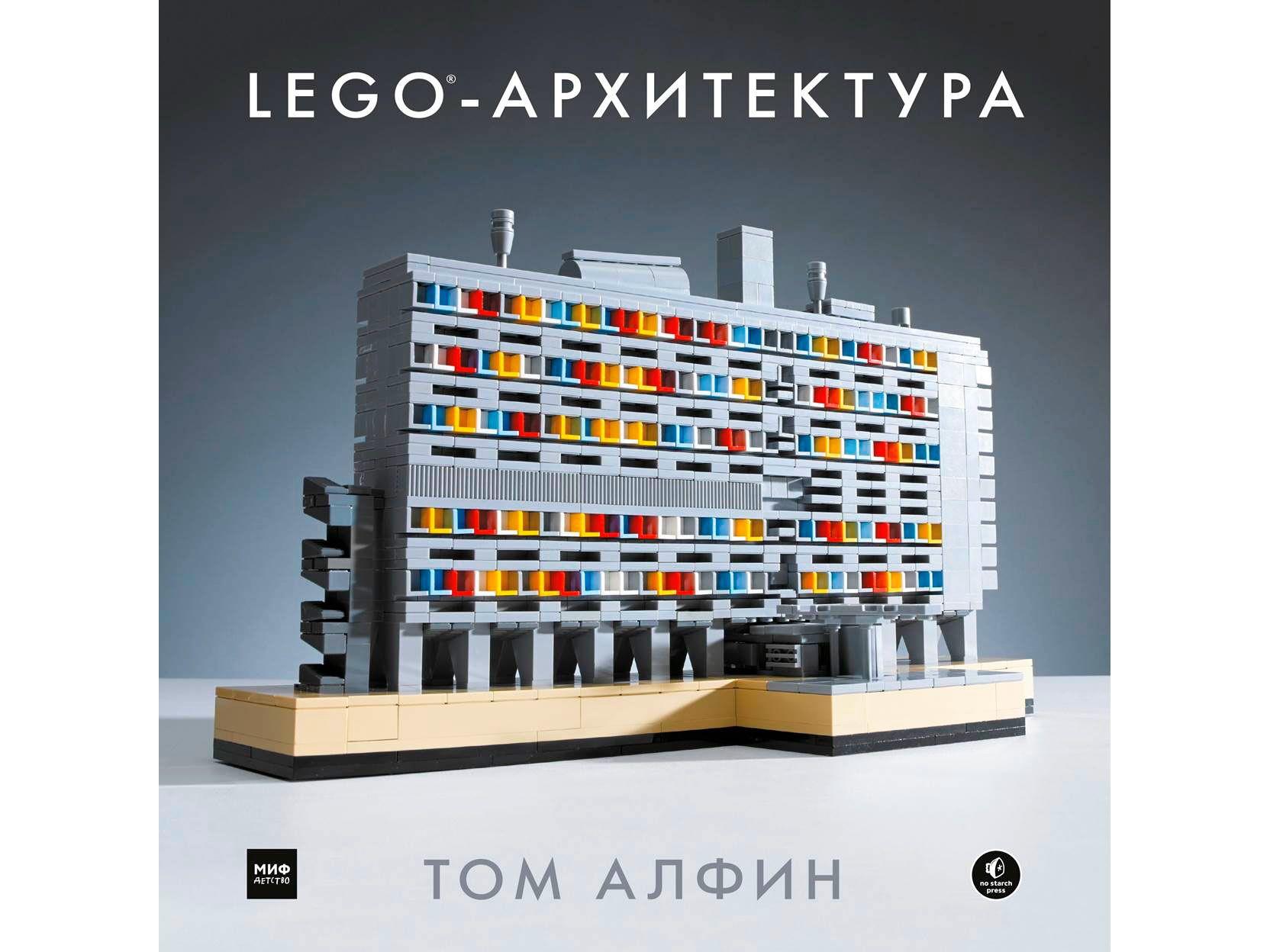 Как однажды попасть в страну Lego…